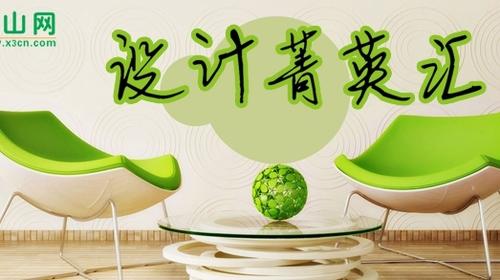 长祺设计总监黎唯伟:把设计做好 做好的设计