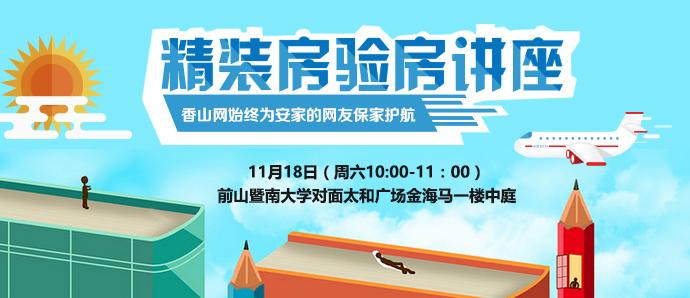 验房不用怕,专家来支招!11月18日来香山网公益验房讲座,让你自助验收也能行!